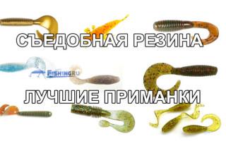 Съедобная резина для рыбалки — рейтинг лучших на щуку, окуня, судака || Съедобный силикон для рыбалки